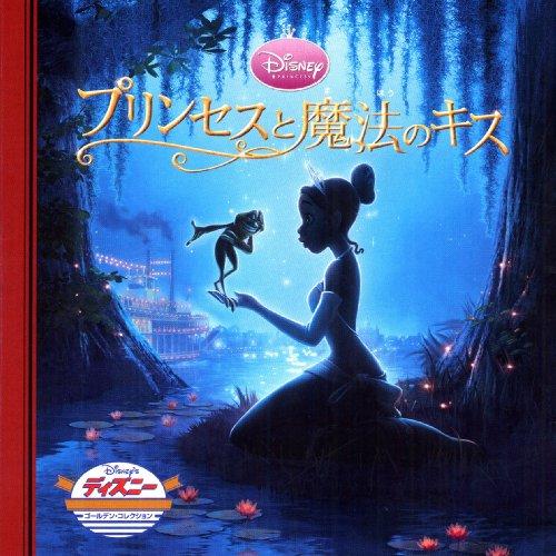 プリンセスと魔法のキス (ディズニー・ゴールデン・コレクション)