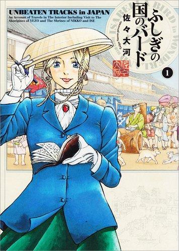 ふしぎの国のバード 1巻 (ビームコミックス)