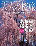 大人の桜旅 2011―一度は見に行きたい日本の桜名所&名桜650景 さくら色に染まる日本の春を旅する (NEWS mook)