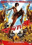マッハ!弐 [DVD]