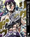 リクドウ 7 (ヤングジャンプコミックスDIGITAL)