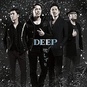 雪しずり-DEEP