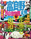 るるぶ富良野 旭山動物園 札幌'13 (国内シリーズ)