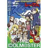 コミックREX2016年7月号