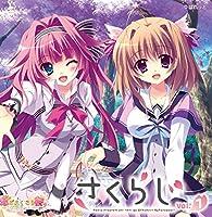 ラジオCD「恋がさくころ桜どき さくらじ」Vol.1