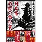 歴史の授業で教えない 日本軍激闘の舞台裏