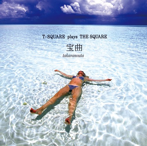 宝曲~T-SQUARE plays THE SQUARE~