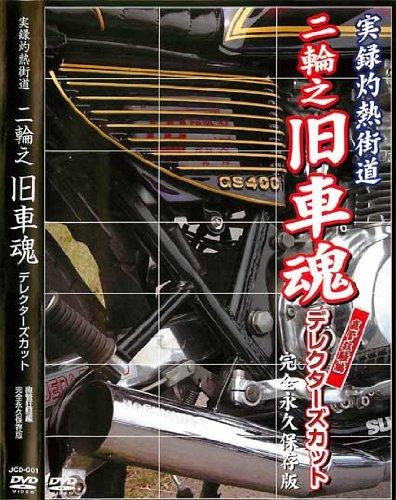 実録灼熱街道-二輪之旧車魂 テ゛ィレクタース゛カット 【JCD-1】 [DVD]