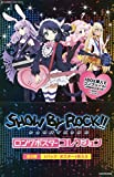 SHOW BY ROCK!! ロングポスターコレクション BOX