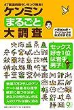 47都道府県ランキング発表! ケンミンまるごと大調査