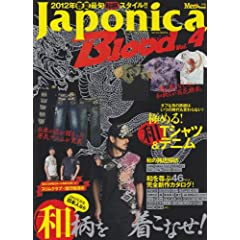 Japonica Blood vol.4 �ɂ߂�!�aT�V���c&�a�f�j��2012�N�t�Ċ��S�a���ǖ{!! (SAKURA�EMOOK 54 �ʍ�Men�fs BRAND)