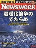 Newsweek ( ニューズウィーク日本版 ) 2010年 3/10号 [雑誌]