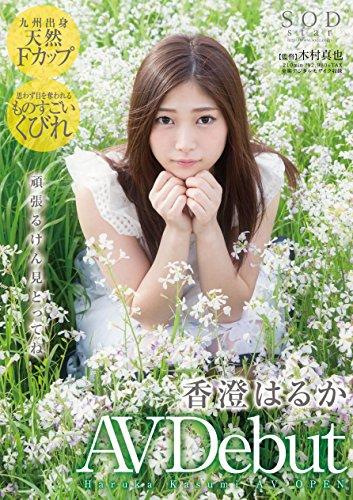 香澄はるか AVDebut SODクリエイト 【AVOPEN2015】 [DVD]
