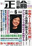 月刊正論2015年6月号