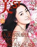 美ST (ビスト) 2012年 03月号 [雑誌]