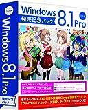 Microsoft Windows 8.1 Pro (DSP版) 64bit 日本語 発売記念パック