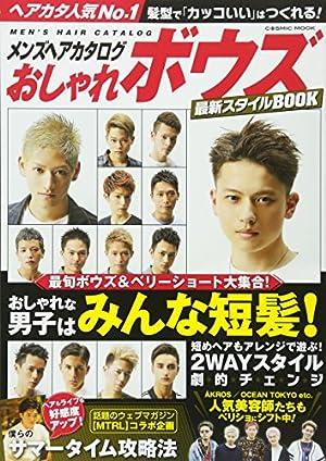 メンズヘアカタログおしゃれボウズ最新スタイルBOOK―髪型で「カッコいい」はつくれる!