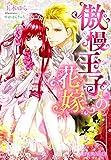 傲慢王子の花嫁 (乙蜜ミルキィ文庫)