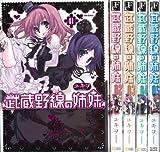武蔵野線の姉妹 コミック 1-5巻 セット (Flex Comix)