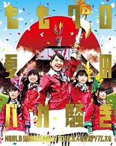 ももクロ夏のバカ騒ぎ WORLD SUMMER DIVE 2013.8.4 日産スタジアム大会 LIVE Blu-ray