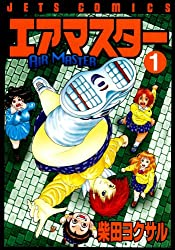 エアマスター 1 (ジェッツコミックス)