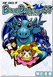 BLUE DRAGON ST / 柴田 亜美 のシリーズ情報を見る