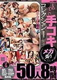 ものすごい手コキコレクション メガ盛り50人8時間 [DVD][アダルト]