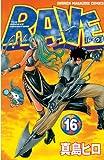 RAVE(16) (少年マガジンコミックス)