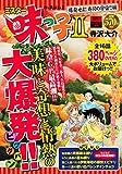ミスター味っ子2 爆発せよ!寿司の宇宙!!編 アンコール刊行 (講談社プラチナコミックス)
