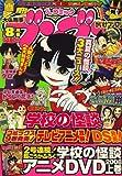 プレコミック ブンブン 2008年 08月号 [雑誌]