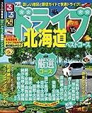 るるぶドライブ北海道ベストコース'15 (るるぶ情報版ドライブ)