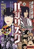バジリスク~甲賀忍法帖~(上)アンコール刊行 (プラチナコミックス)