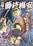 仕掛人 藤枝梅安 35 (SPコミックス)