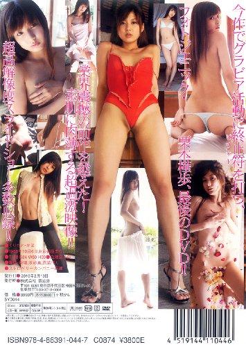 栗本樺歩 DVD『愛のカケラ』