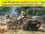1/35 日本帝国陸軍 九五式軽戦車ハ号 初期型