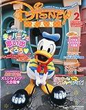 Disney FAN (ディズニーファン) 2011年 02月号 [雑誌]