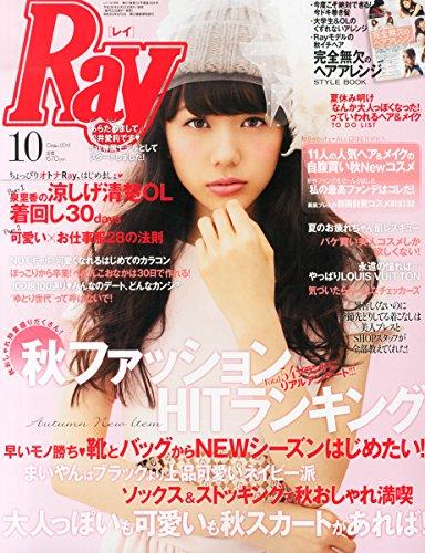 Ray (レイ) 2014年 10月号 [雑誌]