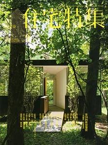 新建築 住宅特集 2012年 09月号 [雑誌]