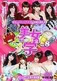 美女学Vol.8 [DVD]