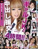ギャルJKと中出し援交4時間!!(SATO-06) [DVD]
