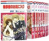 執事様のお気に入り コミック 1-11巻 セット (花とゆめCOMICS)