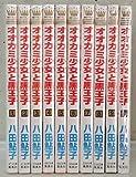 オオカミ少女と黒王子 コミック 1-10巻セット (マーガレットコミックス)