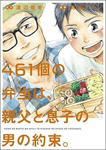 461個の弁当は、親父と息子の男の約束。 (ビッグ コミックス)