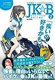 JK☆B 2 女子高生×バイクイラストレイテッド (MSムック)