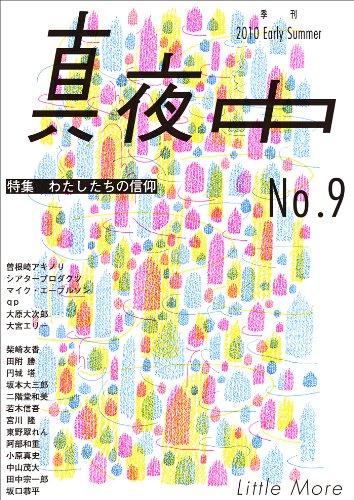 季刊 真夜中 No.9 2010 Early Summer 特集:わたしたちの信仰