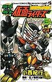 駈斗戦士 仮面ライダーズ 1 (コロコロドラゴンコミックス)