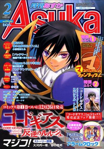 Asuka (アスカ) 2007年 02月号 [雑誌]
