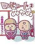ロボニートみつお(2) (ヤンマガKCスペシャル)