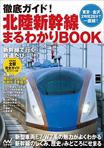 徹底ガイド! 北陸新幹線まるわかりBOOK