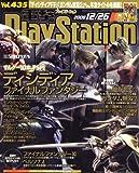 電撃 PlayStation (プレイステーション) 2008年 12/26号 [雑誌]